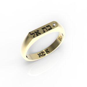 טבעות שמות-טבעת זהב עם שם ישרה