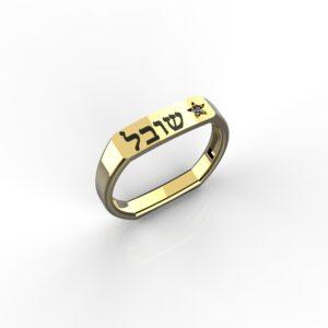 טבעות שמות-טבעת זהב מרובעת עם שם