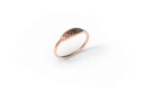 טבעות שמות-טבעת זהב אדום עם שם