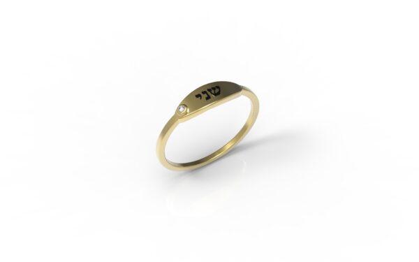 טבעות שמות-טבעת זהב עם שם