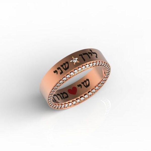 טבעות שמות-חריטה על טבעת זהב אדום משובצת יהלומים