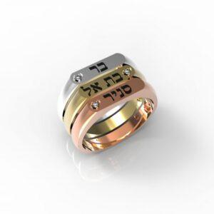 טבעות שמות-טבעת זהב משולב עם שמות הילדים ישרה