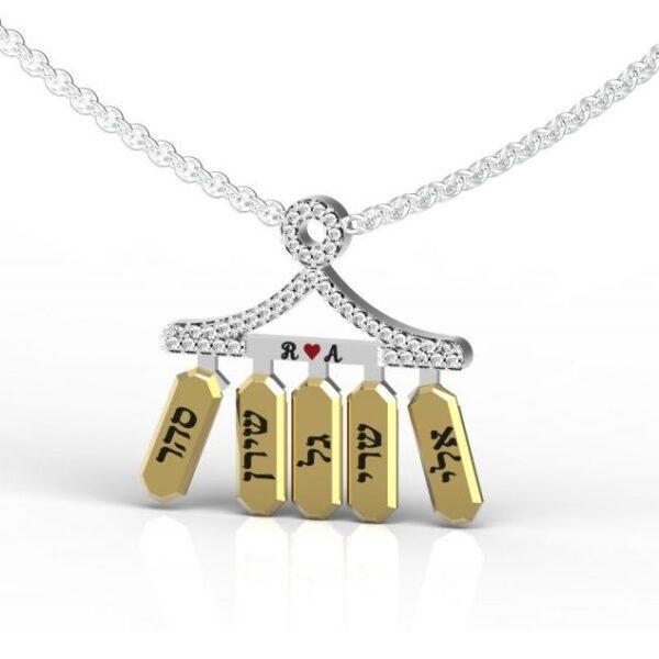 שרשרת עם שם תליון זהב שמות צהוב משולב לבן