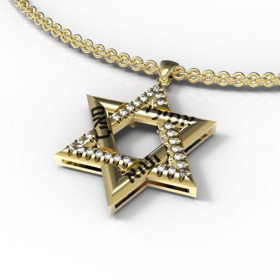 שרשרת עם שם תליון שמות מגן דוד זהב