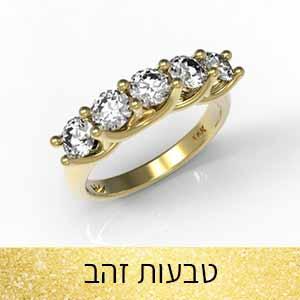 מאייב-תכשיטים-כניסה-לקולקציית-טבעות-זהב