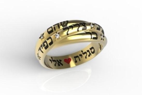 <h3>טבעת עם שמות הילדים</h3>